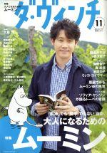 ダ・ヴィンチ(月刊誌)(11 NOVEMBER 2014)(雑誌)
