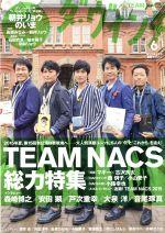 ダ・ヴィンチ(月刊誌)(6 JUNE 2015)(雑誌)