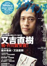 ダ・ヴィンチ(月刊誌)(7 JULY 2015)(雑誌)