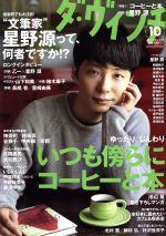 ダ・ヴィンチ(月刊誌)(10 OCTOBER 2015)(雑誌)