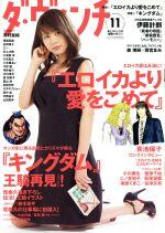 ダ・ヴィンチ(月刊誌)(11 NOVEMBER 2015)(雑誌)