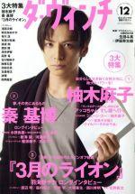 ダ・ヴィンチ(月刊誌)(12 DECEMBER 2015)(雑誌)