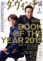 ダ・ヴィンチ(月刊誌)(1 JANUARY 2016)(雑誌)