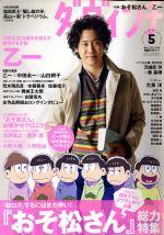 ダ・ヴィンチ(月刊誌)(5 MAY 2016)(雑誌)