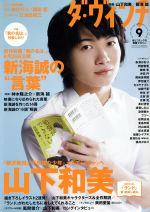 ダ・ヴィンチ(月刊誌)(9 SEPTEMBER 2016)(雑誌)