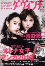 ダ・ヴィンチ(月刊誌)(10 OCTOBER 2016)(雑誌)