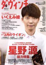 ダ・ヴィンチ(月刊誌)(5 MAY 2017)(雑誌)