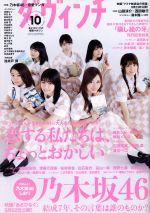 ダ・ヴィンチ(月刊誌)(10 OCTOBER 2017)(雑誌)