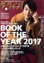 ダ・ヴィンチ(月刊誌)(1 JANUARY 2018)(雑誌)