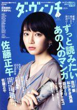ダ・ヴィンチ(月刊誌)(2 FEBRUARY 2018)(雑誌)