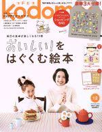 kodomoe(隔月刊誌)(12 December 2017)(雑誌)