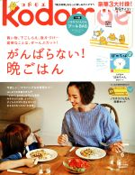 kodomoe(隔月刊誌)(6 June 2018)(雑誌)