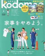 kodomoe(隔月刊誌)(8 August 2018)(雑誌)