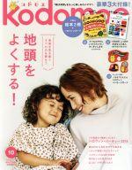 kodomoe(隔月刊誌)(10 October 2018)(雑誌)