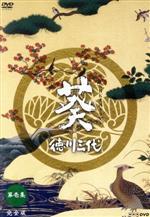 NHK大河ドラマ 葵 徳川三代 完全版 第壱集(通常)(DVD)