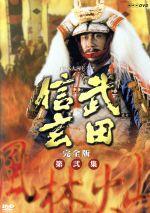 NHK大河ドラマ 武田信玄 完全版 第弐集(通常)(DVD)