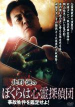 北野誠のぼくらは心霊探偵団 事故物件を鑑定せよ!(通常)(DVD)