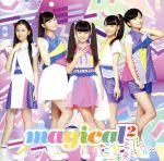 ガールズ×ヒロイン! 魔法×戦士マジマジョピュアーズ:ミルミル ~未来ミエル~(通常盤)(通常)(CDS)