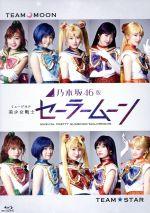 乃木坂46版 ミュージカル「美少女戦士セーラームーン」(Blu-ray Disc)(BLU-RAY DISC)(DVD)