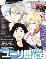 PASH!(月刊誌)(12 2016 DECEMBER)(雑誌)