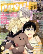PASH!(月刊誌)(3 2017 MARCH)(雑誌)