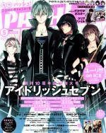 PASH!(月刊誌)(5 2017 MAY)(雑誌)