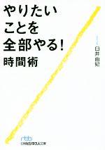 やりたいことを全部やる!時間術(日経ビジネス人文庫)(文庫)