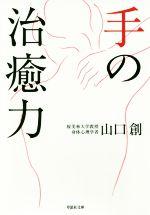 手の治癒力(草思社文庫)(文庫)
