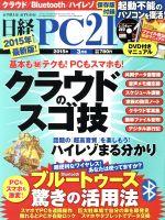 日経 PC 21(月刊誌)(2015年3月号)(雑誌)