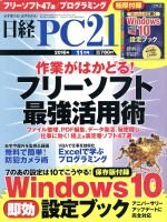 日経 PC 21(月刊誌)(2016年11月号)(雑誌)
