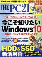 日経 PC 21(月刊誌)(2016年12月号)(雑誌)