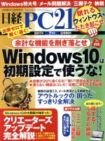 日経 PC 21(月刊誌)(2017年7月号)(雑誌)
