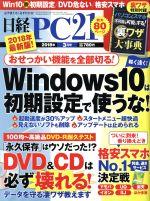 日経 PC 21(月刊誌)(2018年3月号)(雑誌)