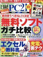 日経 PC 21(月刊誌)(2018年5月号)(雑誌)