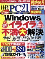 日経 PC 21(月刊誌)(2018年6月号)(雑誌)
