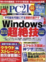 日経 PC 21(月刊誌)(2018年11月号)(雑誌)