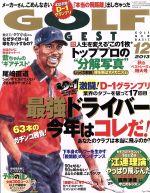 GOLF DIGEST(月刊誌)(12 2013)(雑誌)