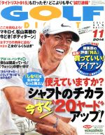 GOLF DIGEST(月刊誌)(11 2014)(雑誌)