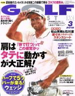 GOLF DIGEST(月刊誌)(3 2018)(雑誌)