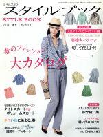 ミセスのスタイルブック(隔月刊誌)(2014 春号)(雑誌)