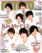 POTATO(月刊誌)(1 2015)(雑誌)