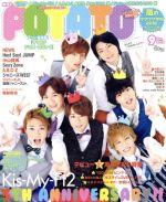 POTATO(月刊誌)(9 2016)(雑誌)