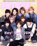 POTATO(月刊誌)(11 2016)(雑誌)