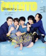 POTATO(月刊誌)(7 2018)(雑誌)
