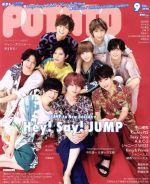 POTATO(月刊誌)(9 2018)(雑誌)