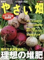 やさい畑(隔月刊誌)(2018 秋号)(雑誌)
