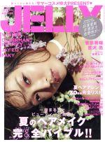 JELLY(月刊誌)(8 2017)(雑誌)