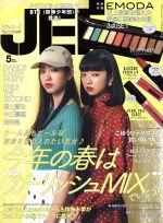 JELLY(月刊誌)(5 2018)(雑誌)