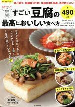 豆腐マイスターが教えるすごい豆腐の最高においしい食べ方 1年中おいしいレシピ78品(SAKURA MOOK 楽LIFEシリーズ)(単行本)