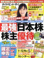 ダイヤモンドZAi(ザイ)(月刊誌)(3 2018)(雑誌)